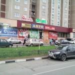 Вход в магазин Товары для дома на Лермонтовском проспекте