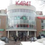 Торговый центр Карат в г. Реутов