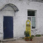 Вход в центральный офис в Люберцах на ул. Мира, д. 8б