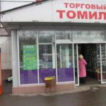 Торговый дом Томилино на Егорьевском шоссе