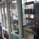 Экспозиция офиса в Торговом доме Томилино фото 2