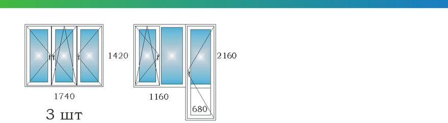 Окна в трехкомнатной квартире дома П3М с размерами М