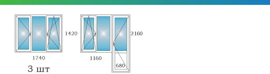 Окна в трехкомнатной квартире дома П3М с размерами С