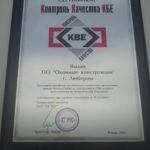 Сертификат контроля качества компании Оконные конструкции